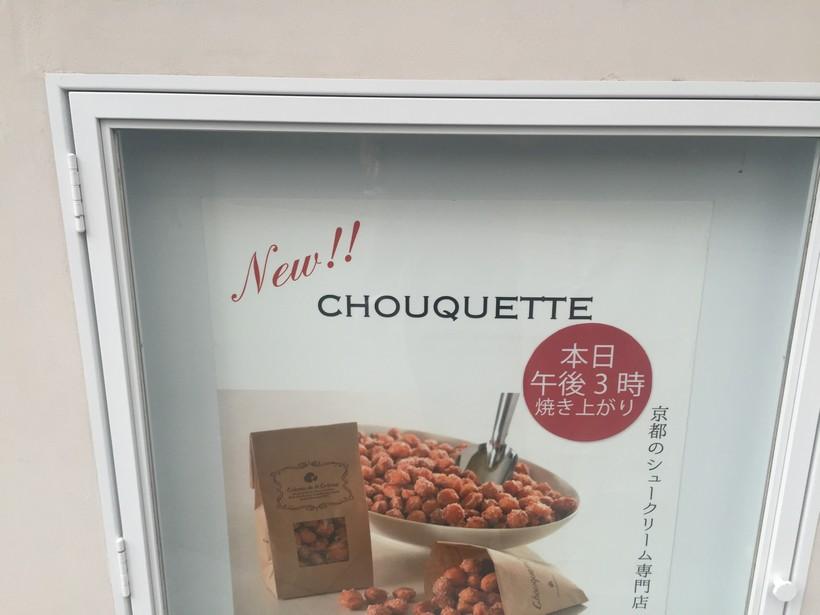 French Naming in Japan !